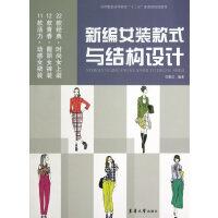 新编女装款式与结构设计