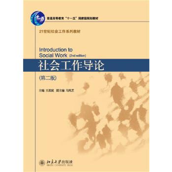 社会工作导论(第二版)