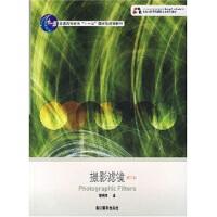 摄影滤镜屠明非 著浙江摄影出版社9787806864999