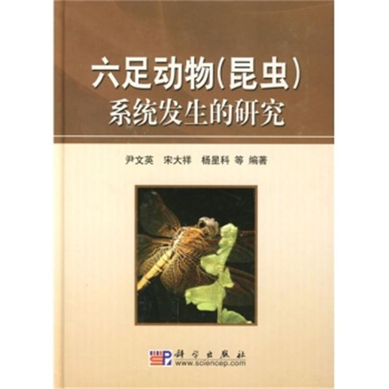 六足动物(昆虫)系统发生的研究( 货号:703020906)