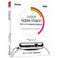 【二手旧书9成新】从iOS到Apple Watch:用WatchKit创建新型可穿戴应用:a hands-on gui