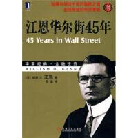 江恩华尔街45年(珍藏版) [美] 江恩,陈鑫 9787111302506 机械工业出版社