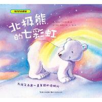 【新书店正版】亮闪闪的愿望:北极熊的七彩虹(英) 莫伊拉・巴特菲尔德 王楠 (英)萨迦・瑞谢克 绘湖北美术出版社978