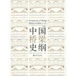 中国桥梁史纲(新版)项海帆同济大学出版社9787560851068