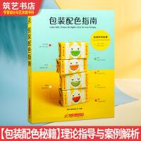包装配色指南 从色彩心里到情感营销的搭配策略 产品包装设计 平面设计书籍