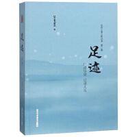足迹(第2辑)/北京工美人物丛书 北京工美集团 9787514015607 北京工艺美术出版社