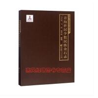 青海世居少数民族金石录 马小琴,马忠,桑杰加 整理 青海人民 正版书籍