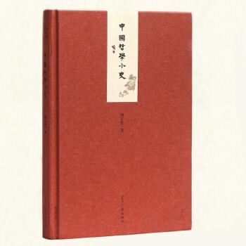 小书馆:中国哲学小史(精) 中国哲学思想的浓缩读本