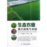 生态农业模式探索与实践