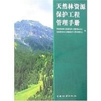 天然林资源保护工程管理手册 张志达 9787503846861 中国林业出版社【直发】 达额立减 闪电发货 80%城市次
