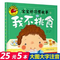 我不挑食 宝宝好习惯故事 彩图注音版 大字大图我爱读