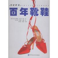 【正版二手书旧书 8成新】百年靴鞋 [英] 帕蒂森,[英] 考桑,安宝�B,李洪顺,白鹿 9787506418027 中