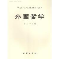 外国哲学(第35辑)