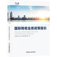 国际税收业务政策指引 9787567806504