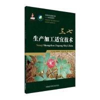 三七生产加工适宜技术(中药材生产加工适宜技术丛书)