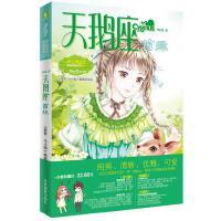 意林:小小姐唯美新漫画系列25--天鹅座・茵绿