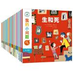 【全20册】我的小问题 我们的身体 机器人发明儿童百科全书 趣味科学书丛书 2-3-6儿童科普绘本故事书籍幼儿园宝宝