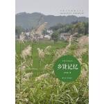 【正版新书直发】乡贤记忆沈成嵩9787214153067江苏人民出版社