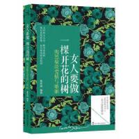 【新书店正版】女人要做一棵开花的树优米网9787538295320辽宁教育出版社