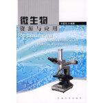 微生物资源与应用刘爱民东南大学出版社9787564112912