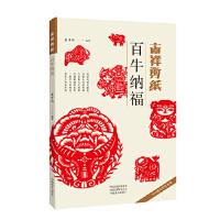 吉祥剪纸:百牛纳福 (彩图版) 9787540152185 袁升科 河南美术出版社