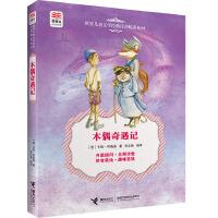 优等生必读文库世界经典儿童文学注音畅读系列 木偶奇遇记