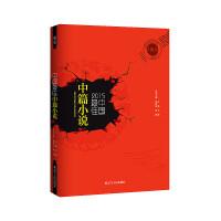 2015中国最佳中篇小说 太阳鸟文学年选