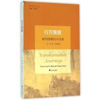 行万里路:宋代的旅行与文化 新史学译丛