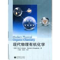 现代物理有机化学*9787040263596 (美)安斯林,(美)多尔蒂,计国桢