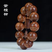 保真精选天然木质紫檀柳20mm手串紫檀木手链类似海南花梨纹路佛珠