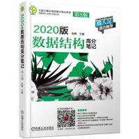 天勤计算机考研高分笔记系列 2020版数据结构高分笔记(第8版)