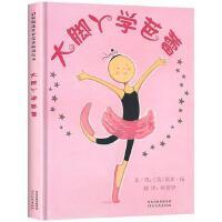 大脚丫学芭蕾(精装) 触动孩子心灵的读物 0-2-3-4-5-6-8岁儿童少儿课外阅读精装图画绘本 亲子幼儿启蒙故事书