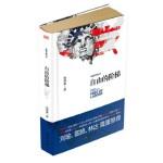 【新书店正版】自由的阶梯――美国文明札记钱满素东方出版社9787506077118