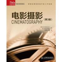 【二手旧书8成新】电影摄影第3版 马克威斯基,穆勒,章文哲,羊青 人民邮电出版