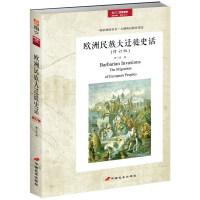 欧洲民族大迁徙史话(修订版)