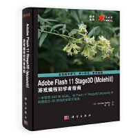 pod-Adobe Flash 11 Stage3D(Molehill)游戏编程初学者指南