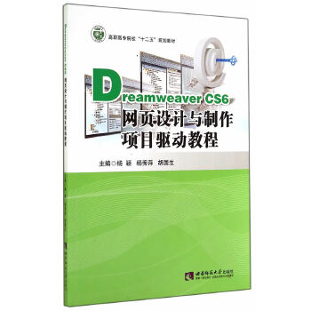 Dream Weaver CS6网页设计与制作项目驱动教程