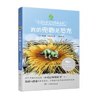 全球儿童文学典藏书系(护封版):我的宠物是恐龙