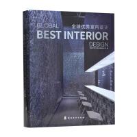 全球优秀室内设计 办公室、商场、住宅装修装饰设计书籍 室内装修效果图 Global Best Interior Desi