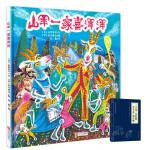 *畅销书籍*山羊一家喜洋洋 日本绘本大师作品,向孩子传递快乐的生活态度,让孩子感受语言的韵律美,吸引孩子亲近土地和自然