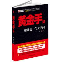 【新书店正品包邮】《黄金手2》 罗晓著 中国戏剧出版社 9787104038474