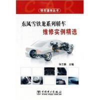 东风雪铁龙系列轿车维修实例精选张立新中国电力出版社【稀缺旧书】【正版】