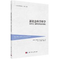 新社会科学哲学:实在论、解释学和批判理论