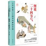 图说二十四节气(三千年来二十四节气里的中国)