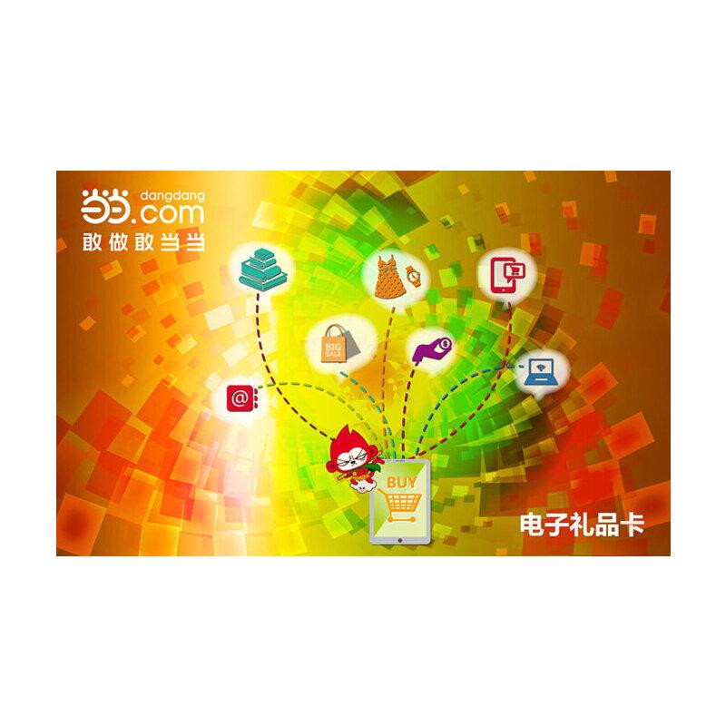 当当电子礼品卡498元(电子卡无实体)