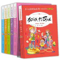长大没烦恼系列全6册 我要做个好孩子小学生课外阅读书籍3-6年级儿童文学成长故事书 9-12-15岁校园励志小说三四五六年级儿童读物
