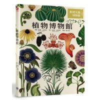 植物博物�^ 史考特 生物的完整族�V 生物百科书籍 植物图鉴 原版进口 儿童植物认知教育书 �P西.威利斯 Kathy W