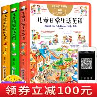 全套3册儿童英语单词大书日常生活英语情景对话训练3-6-12岁幼儿英语启蒙早教材少儿英语基础入门自然拼读有声绘本图画书
