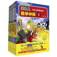 正版全新 双螺旋童书:冒险岛数学神探1-5(冒险岛系列数学应用漫画)