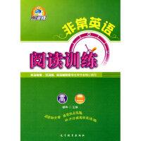 【正版现货】非常英语系列:阅读训练 高二 蔡晔 9787538287516 辽宁教育出版社